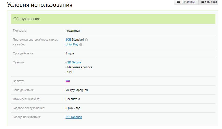 1-Карта Мир Газпромбанк РЖД бонус