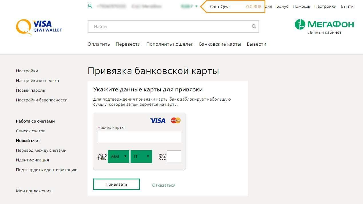 1. пополнить Киви кошелек с карты Мир