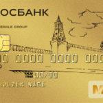 2. Золотой дизайн премиальной карты Росбанка МИР