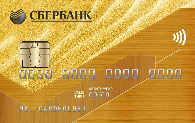 Что такое и какие условия и преимущества у зарплатной карты Сбербанк «Мир» GOLD