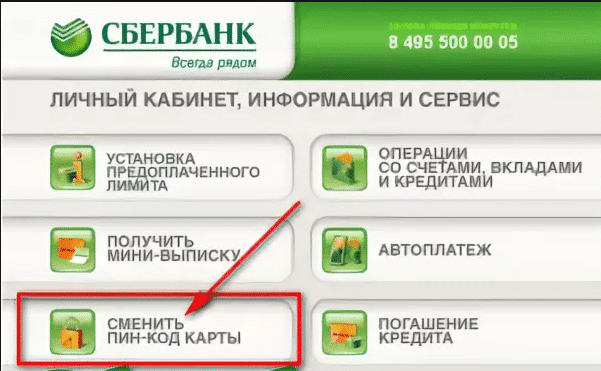 Дебетовая карта Мир моментального выпуска от Сбербанка