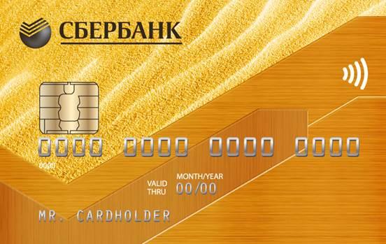Как оформить кредитную карту Сбербанка Мир «Голд»