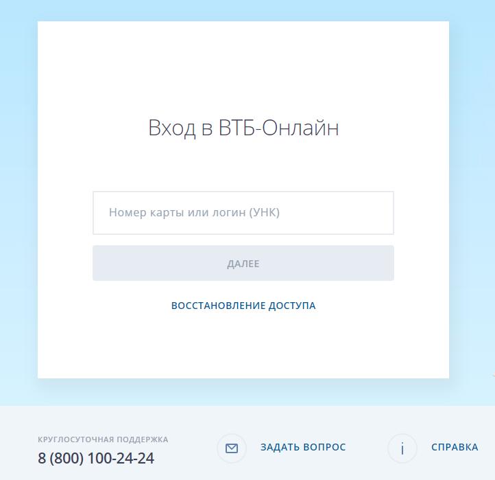 Способы регистрации и активации карты «Мир» банка ВТБ 24