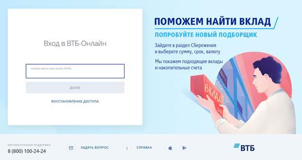 Что дает и какие преимущества пакета «Привилегия» дебетовой карты «Мир» банка ВТБ 24