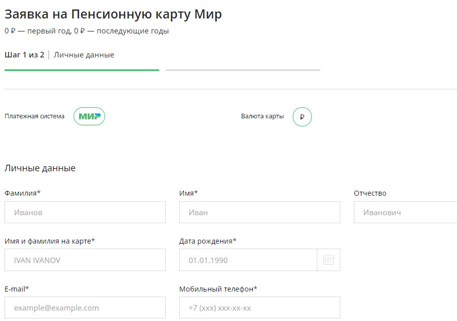 Что дает и как получить социальную карту «Мир» в Сбербанке?