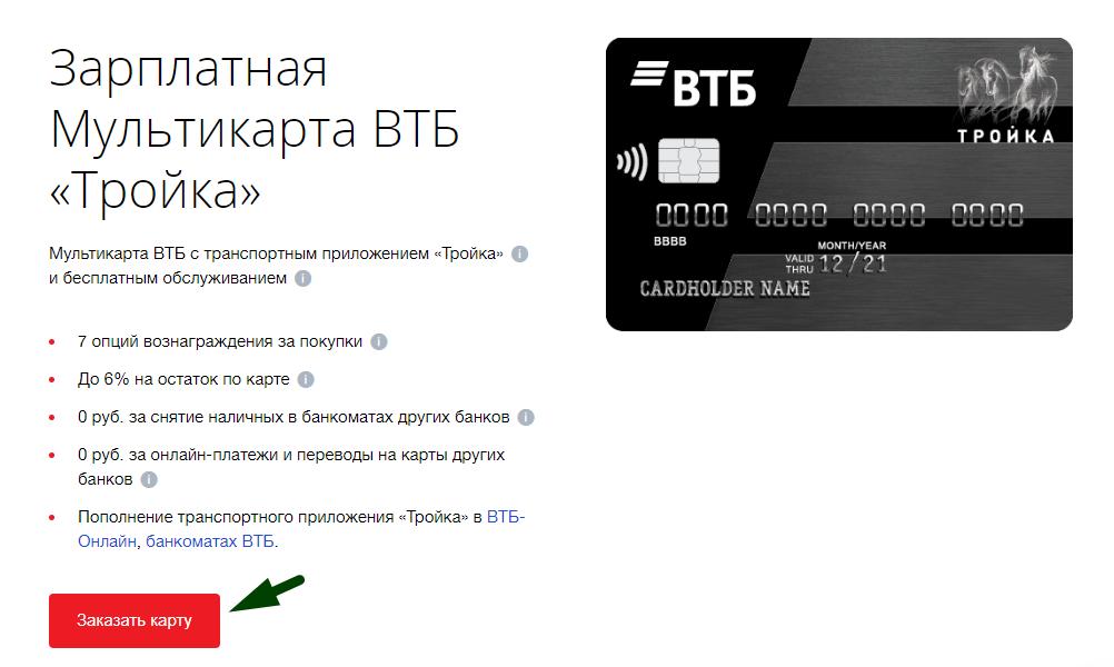 Что такое и плюсы и минусы зарплатных карт банка ВТБ 24