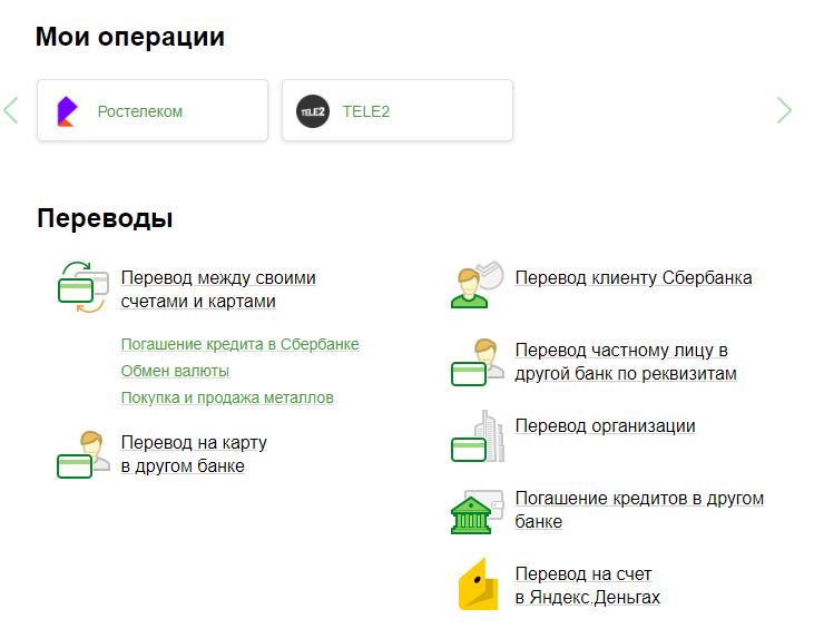 Как зарегистрировать карту Сбербанка Мир в личном кабинете