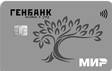 Банковские карты «Мир» от Генбанк