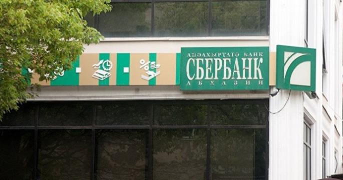 Работает ли карта Мир в Абхазии