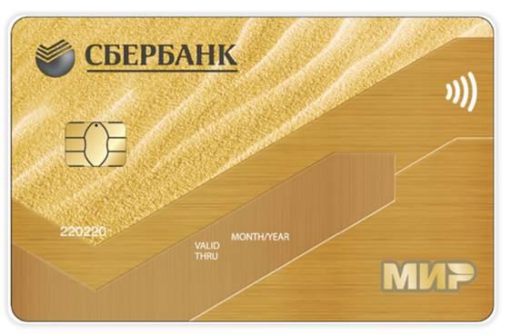 Золотая зарплатная карта МИР «Голд» от Сбербанк для бюджетников: плюсы и минусы, отзывы владельцев