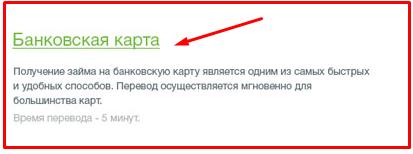 Как взять займ на карту РНКБ «Мир» в Крыму