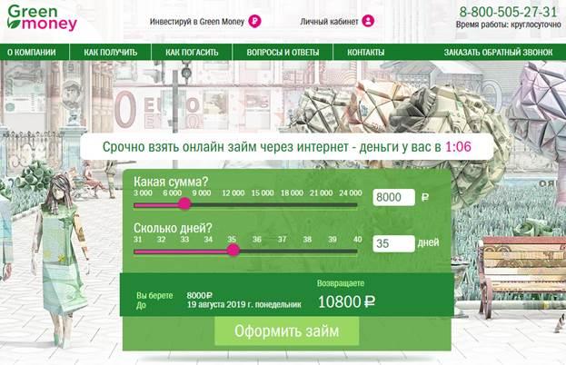 Кредит на карту Мир: ТОП-10 МФО для быстрых займов