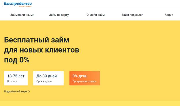 онлайн займ безработным на карту сбербанка