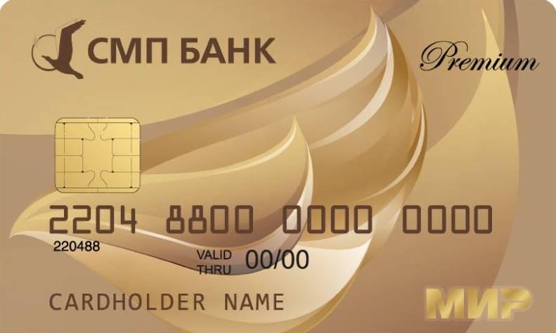 """Кредитная карта """"Можно все"""" от Росбанк: условия, тарифы и отзывы, начисление кэшбэка"""