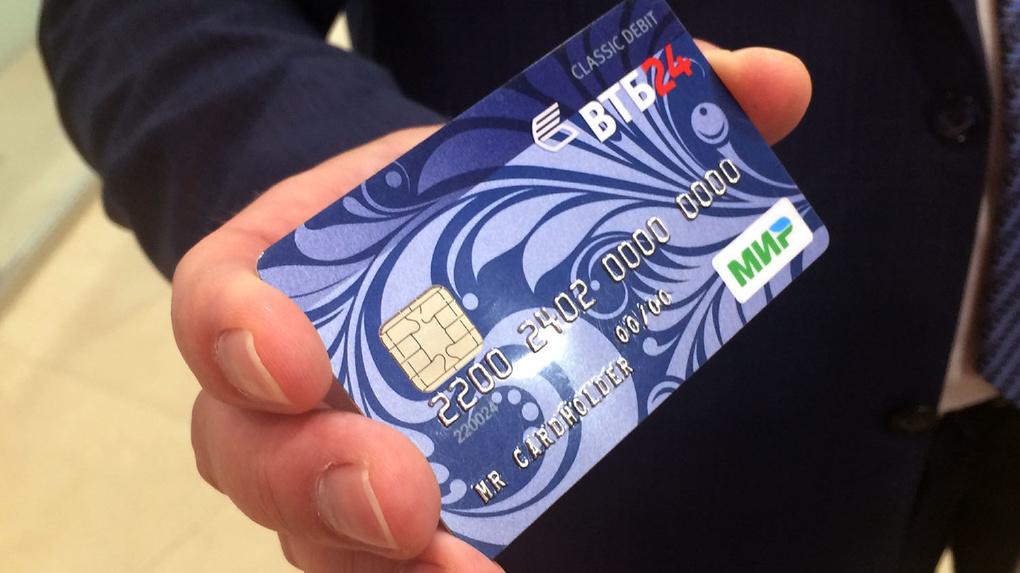 Преимущества зарплатной карты «Мир» банка ВТБ 24 для бюджетников