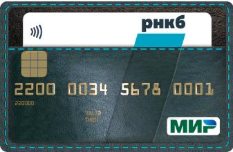Возможности кредитных и дебетовых карт «Мир» от РНКБ Банка
