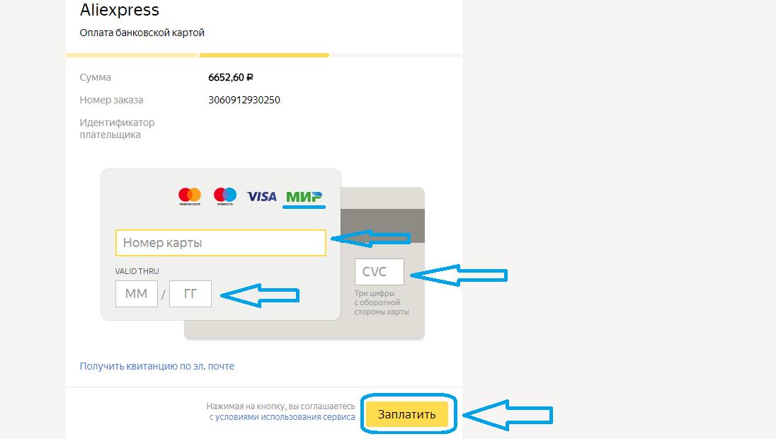 3-оплата на Алиэкспресс картой Сбербанк Мир