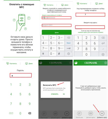4-оплата картой Мир через NFC