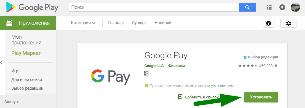 Google Pay и карта Мир