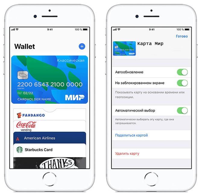 Как привязать карту Мир к Apple Pay