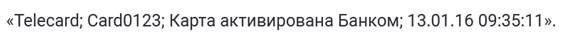 Карта МИР Гзпромбанка 6
