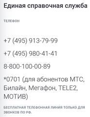 Карта МИР Гзпромбанка 7