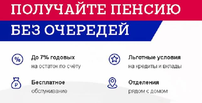 Изображение - Дебетовая карта почта банка для пенсионеров Karta-Mir-Pochta-Banka-1