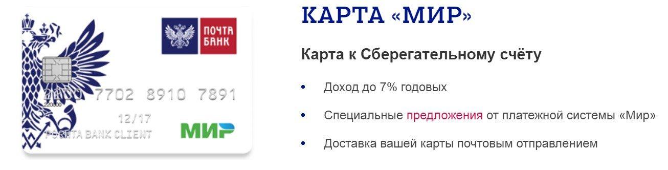 Изображение - Дебетовая карта почта банка для пенсионеров Karta-Mir-Pochta-Banka-2
