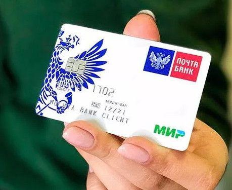 Когда Почта Банк перечисляет пенсию на карту: сроки, задержки