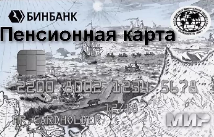 Образец карточки Мир БинБанка
