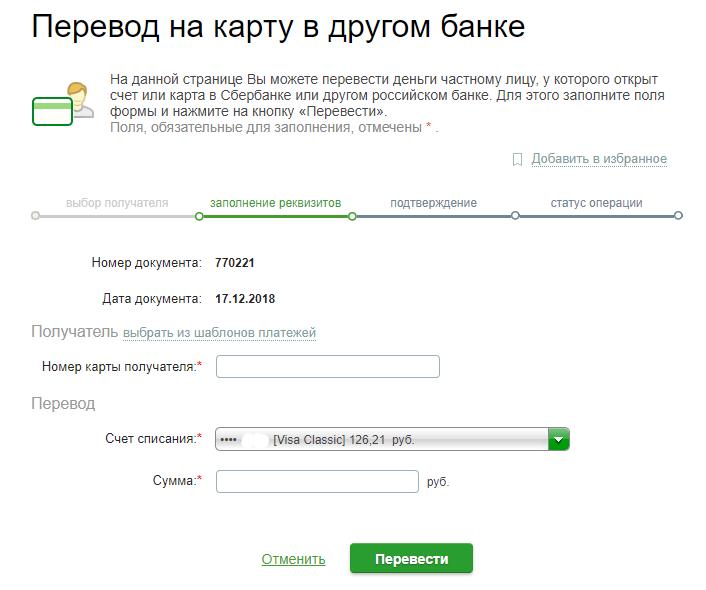 Перевод денег с карты Сбербанка на карту Мир ВТБ 4