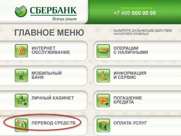Перевод денег с карты Сбербанка на карту Мир ВТБ 5