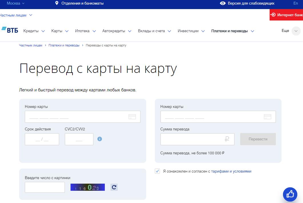 Перевод денег с карты Сбербанка на карту Мир ВТБ 6
