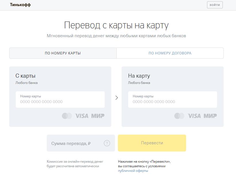 Перевод денег с карты Сбербанка на карту Мир ВТБ 7