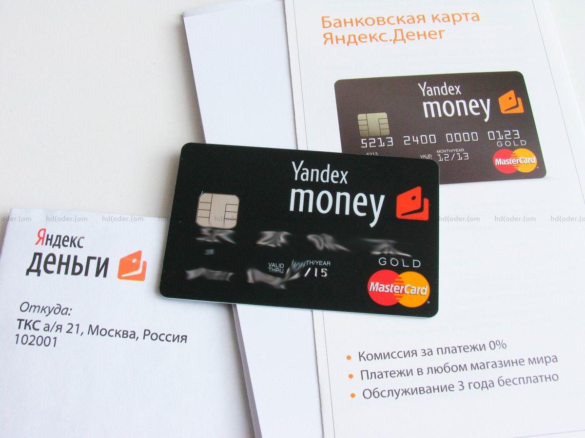 Перевод Яндекс Денег на карту Мир и обратно 4