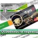 Перевод денег с карты Сбербанка на карту Мир ВТБ 15