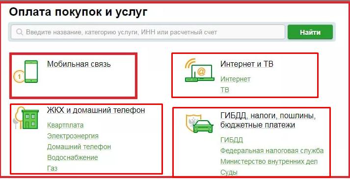 Оплата через Интернет-банк в разделе «оплата покупок и услуг»