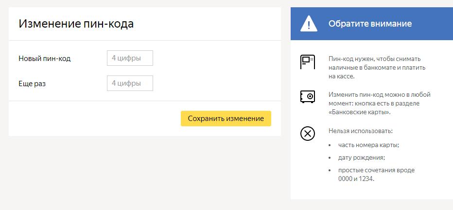 Сменить пароль через личный кабинет