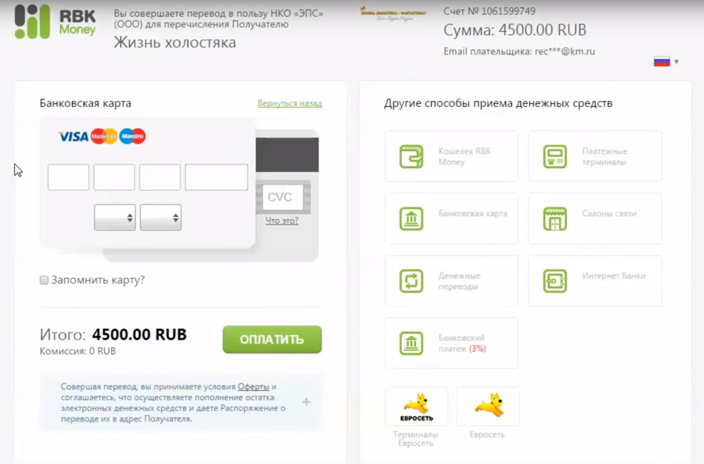 Как пользоваться виртуальной картой Сбербанка «Мир»