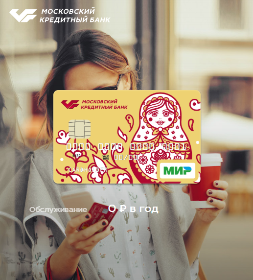 Золотая и премиальная карта Мир от МКБ 1
