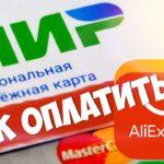 5-оплата на Алиэкспресс картой Сбербанк Мир