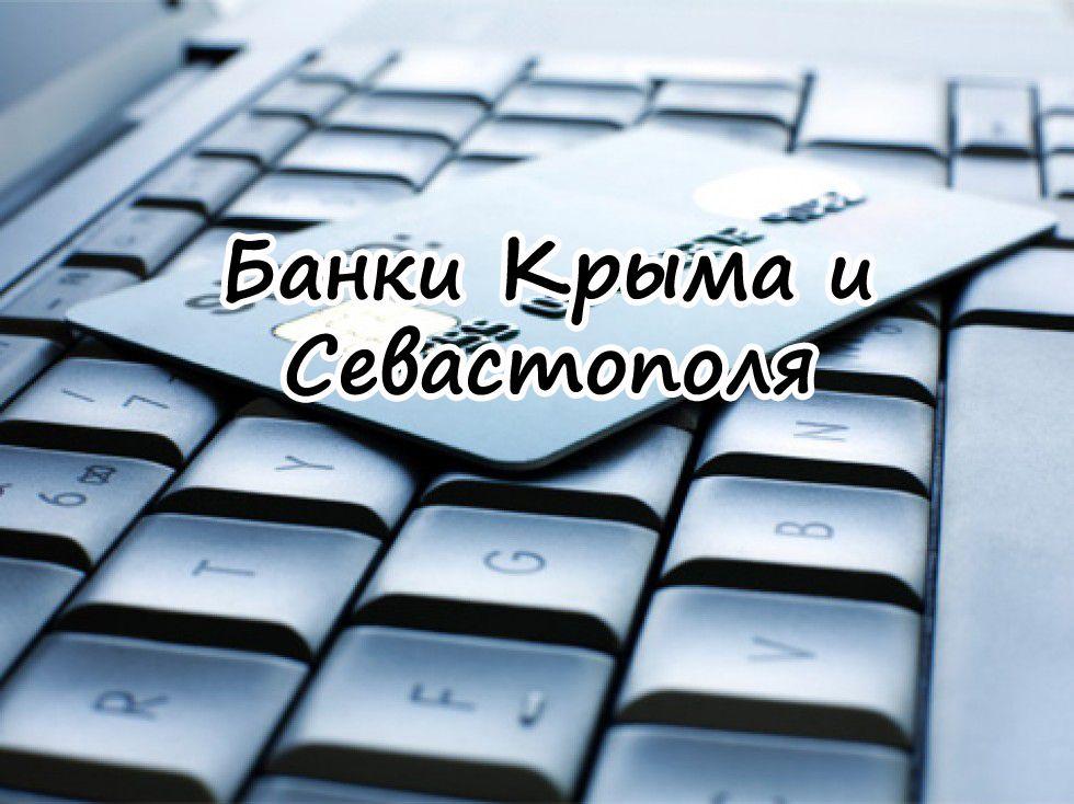 Какие банковские карты работают в Крыму