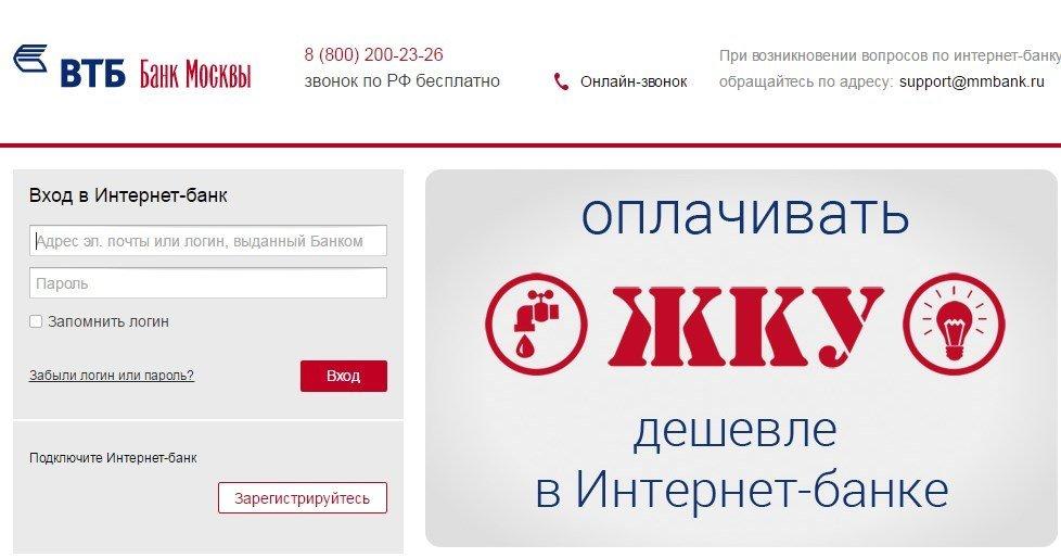карты МИР от ВТБ банка Москвы 3