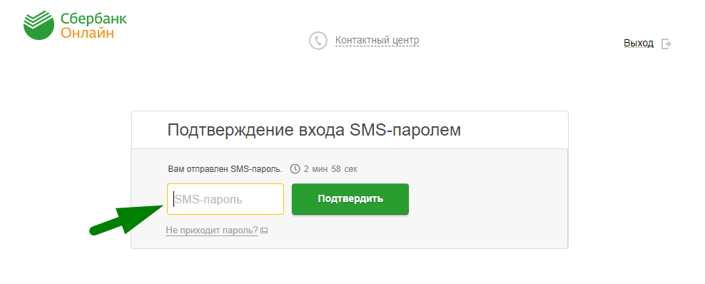 подключить мобильный банк на карту Сбербанка Мир 2