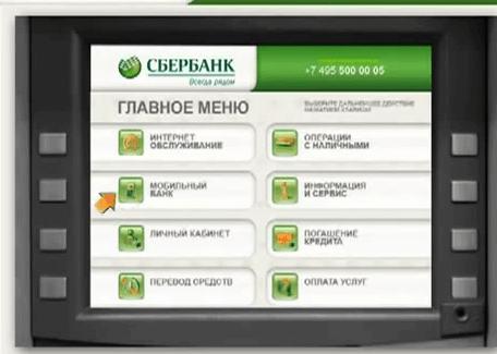 подключить мобильный банк на карту Сбербанка Мир 5