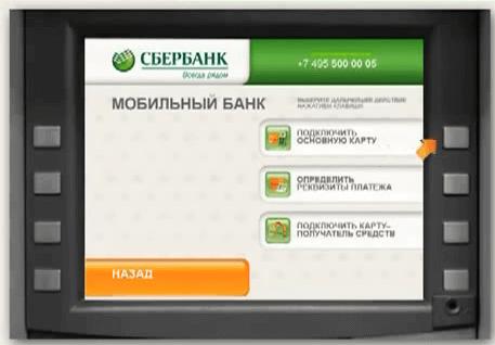 подключить мобильный банк на карту Сбербанка Мир 6