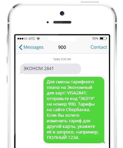подключить мобильный банк на карту Сбербанка Мир 7