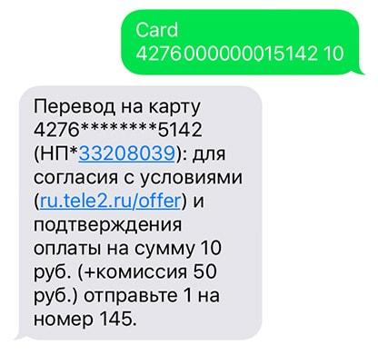 пополнить карту МИР с телефона Теле 2-2