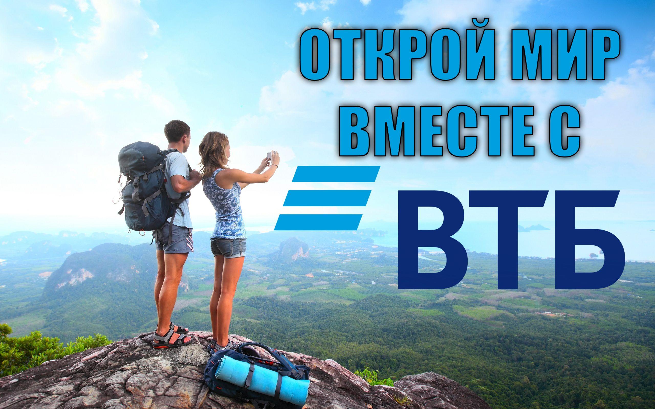 Travel Карта мира ВТБ 24 Мили 4