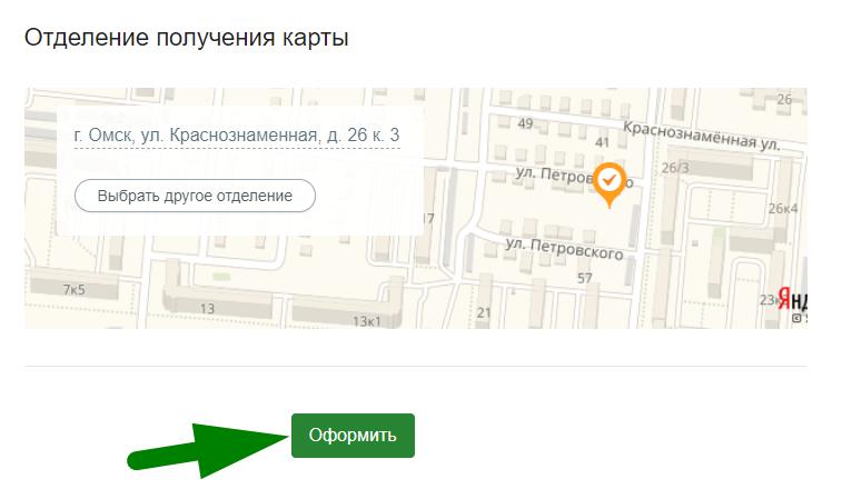 заказать карту Мир онлайн 5